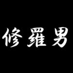 """<span class=""""title"""">コロナ下でのハウスポーカー(オンライン)</span>"""