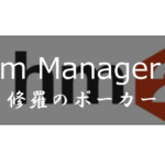 "<span class=""title"">Holdem Manager 2 サポート終了 アップデートすべきか?</span>"