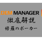 "<span class=""title"">徹底解説 Holdem Manager 3 購入時の要注意(サポート解除)</span>"