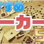"""<span class=""""title"""">【厳選】1xBitで楽しめるおすすめポーカー5選</span>"""