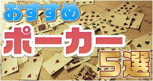おすすめポーカー5