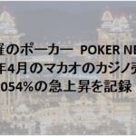 "<span class=""title"">[POKER NEWS]2021年4月のマカオのカジノ売上が1,054%の急上昇を記録!</span>"