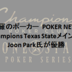 "<span class=""title"">[POKER NEWS]LSPS Champions Texas Stateメインイベント Joon Park氏が優勝</span>"