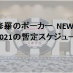 "<span class=""title"">[POKER NEWS]WSOP 2021の暫定スケジュール決定</span>"